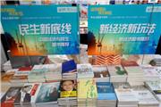 唐俊荣:难忘第二轮开架售书的前驱——追忆黑龙江肇源书店的门市改革