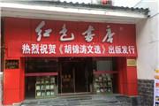 《胡锦涛文选》首发,全国新华书店齐陈列