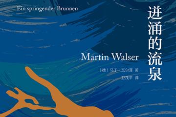 瓦尔泽自传体小说《迸涌的流泉》出版——书写第三帝国白色恐怖下的青少年生活