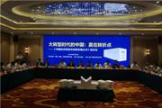 """""""大转型时代的中国:赢在转折点""""——《中国经济转型与创新发展丛书》座谈会在京召开"""