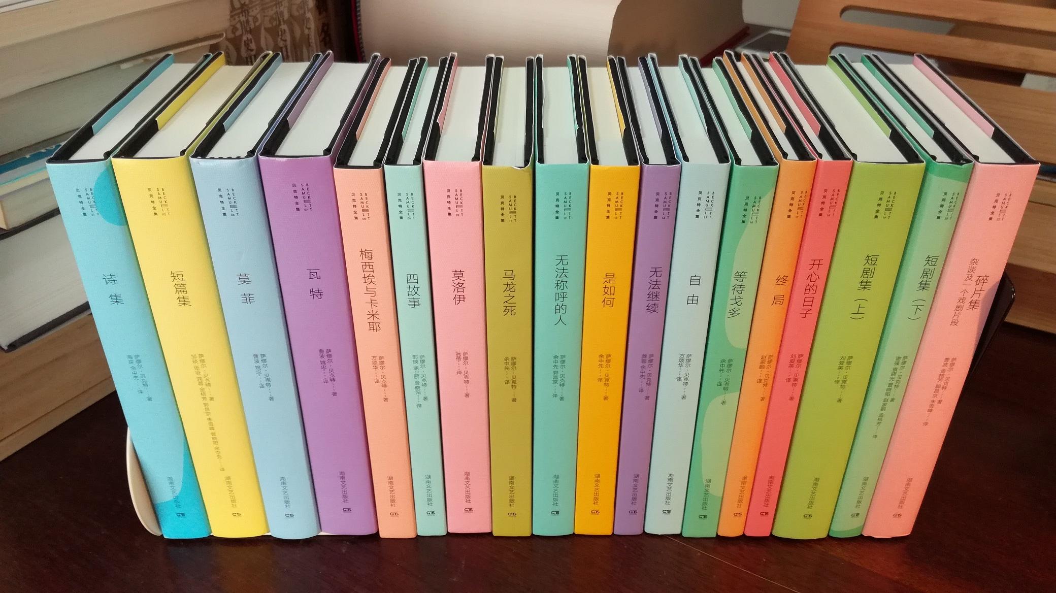 世界上第一套萨缪尔·贝克特作品全集出版