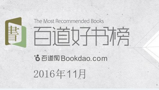 2016年11月 百道好书榜