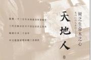 2016年10月 百道好书榜·艺术类
