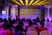 第七届中国学术出版年会:数字时代学术出版的整合发展:战略与路径