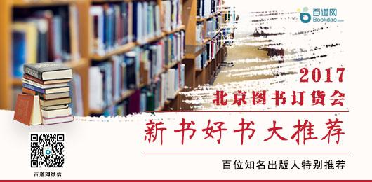 2017年北京图书订货会新书好书大推荐