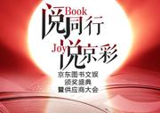 京东2016年电子书用户同比增长超过200%,图书音像同比增长60%