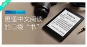 京东推第二款电子阅读器