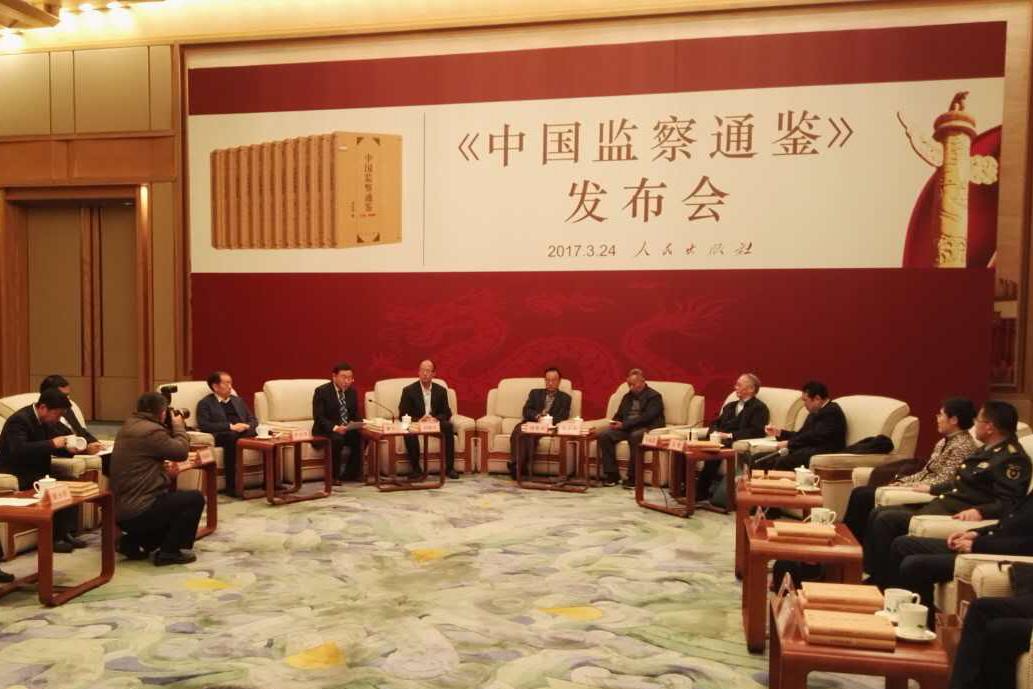 《中国监察通鉴》新书发布会举行:国内第一部系统研究中国监察制度演变的学术著作