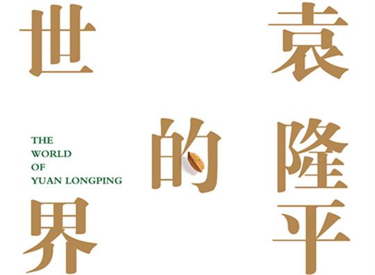 《袁隆平的世界》书摘 | 神奇的发现