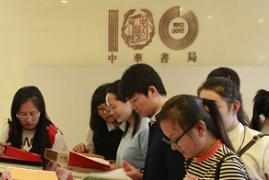 首届全国中华优秀传统文化教材交流研讨会在中华书局举行
