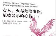 世图北京总编辑郭力推荐《女人、火与危险事物》——做学术出版要特别执着出版心中的经典之作