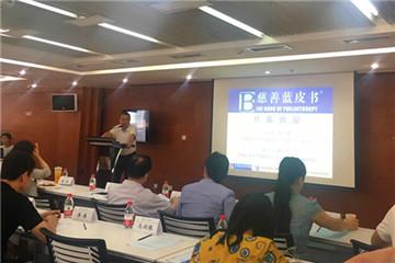多视角展现中国慈善事业发展新态势,《慈善蓝皮书:中国慈善发展报告(2017)》在京发布