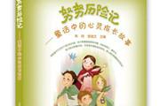 馆藏严选 | 上海教育出版社推荐《努努历险记》——集三方之力,只为创作一本针对本土儿童的童话故事