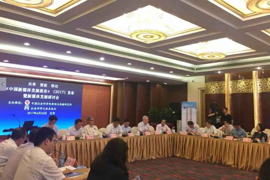 2016中国新媒体发展全解析,《中国新媒体发展报告》2017版在京发布