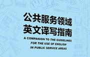有了这本书,公共场所的翻译乱状有望缓解——外研社《公共服务领域英语译写指南》出版全解析