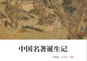 傅光中:《中国名著诞生记》是怎样诞生的?