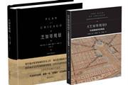 """译林出版社推荐《芝加哥规划》套装——城市规划师不可不读的学科""""圣经"""""""