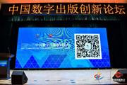 2017中国数字出版创新论坛在京召开,各领域专家为出版行业转型升级出谋划策
