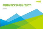2017《中国网络文学出海白皮书》发布——中国网文海外受欢迎程度高,市场可挖掘空间大