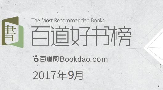 2017年9月百道好书榜