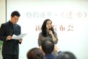 新锐作家一格《逐步》发布,大咖俞敏洪、聂震宁震惊作者思想成熟与看世界的角度