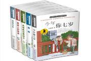 刘健屏儿童文学精品书系:用6部作品、35个故事、200幅插画带你领略成长的风景