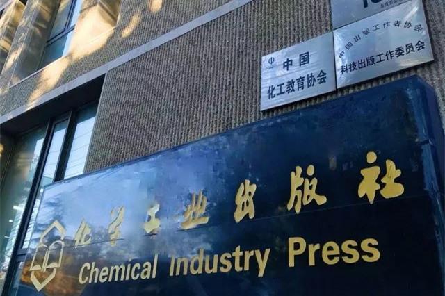 化学工业出版社秋季招聘,多个职位期待人才加盟