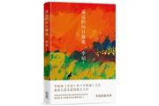 李娟:书写心中的伊甸园,让文字在脚步中流淌 ——花城出版社推出《遥远的向日葵地》