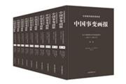 原计划一年内出版,这部影印图书拖了三年才面市——《中国事变画报》追求质量  出版一波三折