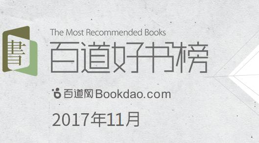 2017年11月百道好书榜