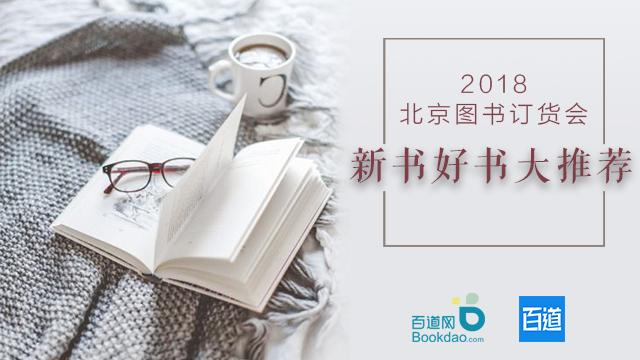 2018北京图书订货会新书好书大推荐