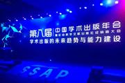 学术出版的未来趋势与能力建设 ——第八届中国学术出版年会关注知识服务