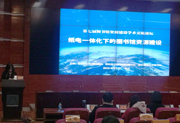第七届图书馆资源建设学术交流论坛在京召开
