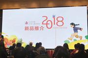 苏少社举办2018图书新品推介会,总结成绩,继续前进