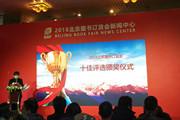 2018北京图书订货会书业大PARTY——感恩同行,温暖同行,致敬同行
