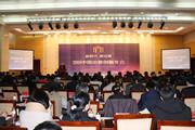 新时代,新出版——2018中国出版创新年会在京成功举办