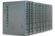 凤凰出版社推出《李太白全集校注》――一部在学术界及出版界都极具意义的图书,出版背后有这些不易