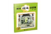直面新编教材,唤醒母语感知能力——上海教育出版社《郦波语文启蒙课》正式推出
