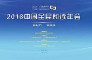 2018广西读书节·广西书展·中国全民阅读年会精彩活动接连不断