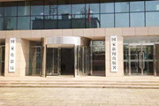 今天,国家新闻出版署在原总局办公楼挂牌!