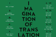 翻译的想象空间有多大?社科文献社译想会为你开脑洞