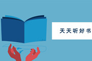 百道学习天天听好书2月书单