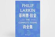 """他是""""图书管理员"""",他是""""最有英伦腔调""""的男人――读《菲利普·拉金诗全集》,走近战后英国诗坛的主宰"""