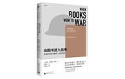 图书的力量竟然如此之大,美国曾利用它赢得二战