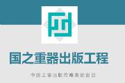 """恪守科技出版人的使命,以科技出版服务国家战略需求 ——中国工信出版传媒集团牵头策划打造""""国之重器出版工程""""项目"""