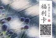 瀹��瑰��甯� | �鹃��瀛�涔�璇剧���璐瑰��锛�20澶╂椿�ㄦ�荤�ヨ��瑙�