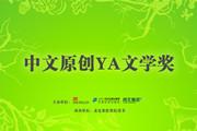 """与青春作伴 与成长同行——首届""""中文原创YA文学奖""""初评入围名单公布"""