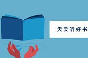 """2018年6月百道学习""""天天听好书""""书单"""