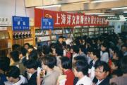 上海译文出版社纪念建社40周年系列活动昨日正式开幕