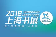 八月书香黄金周,上海书展活动总览表